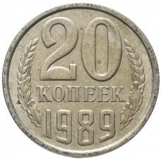 20 копеек СССР 1989 года