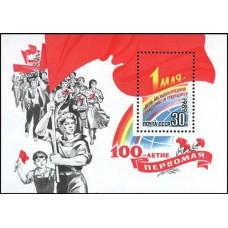 1989 100-летие Первомая.Радуга. Памятный текст. На полях - демонстранты