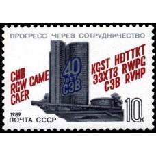 1989 40-летие СЭВ.Здание СЭВ