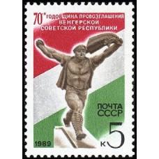 1989 70-летие провозглашения Венгерской советской республики