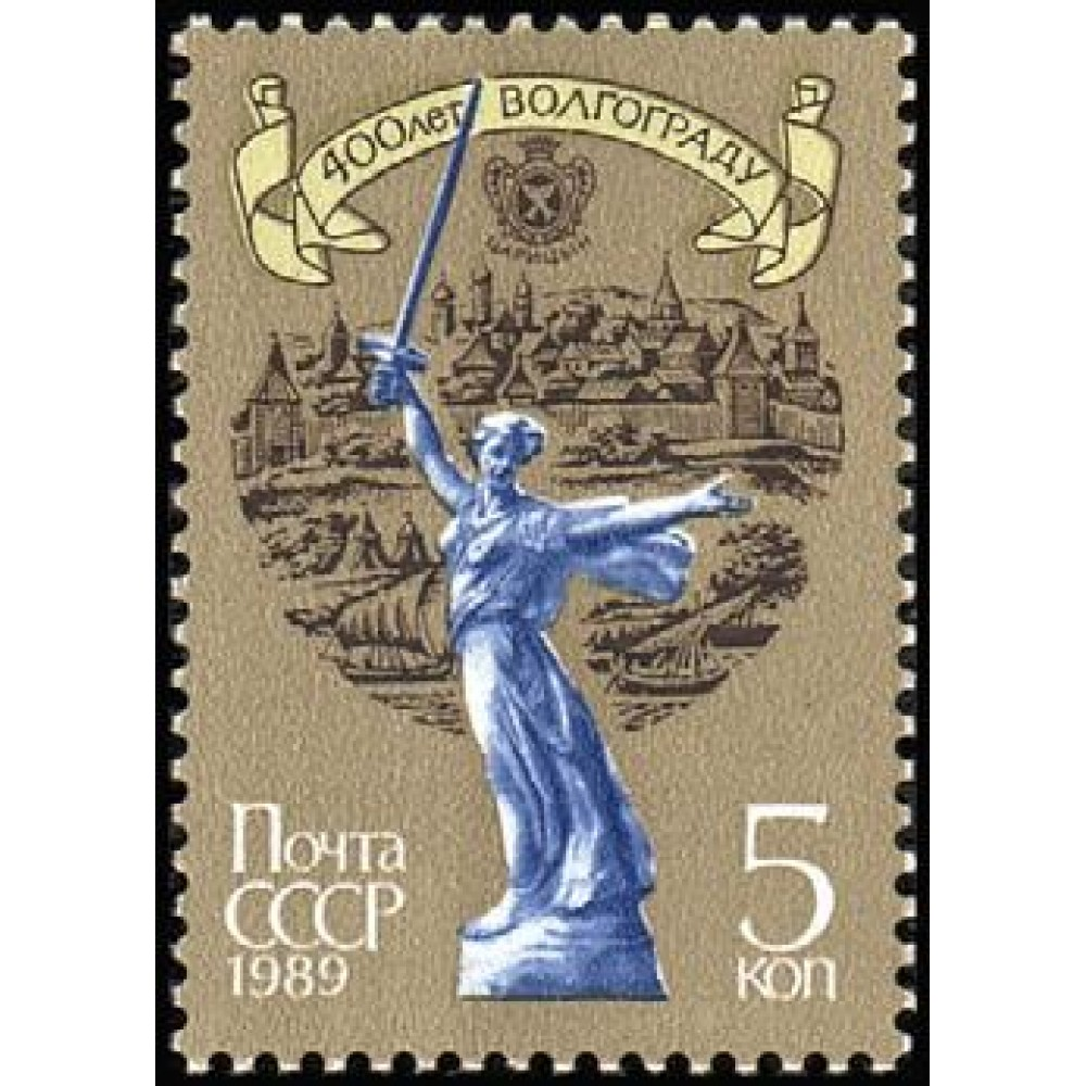 1989 400-летие Волгограда