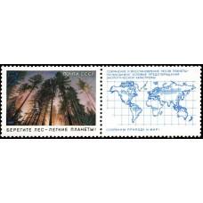 1989 Сохраним природу и мир!Берегите лес - легкие планеты!