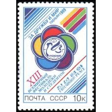 1989 XIII Всемирный фестиваль молодежи и студентов.Эмблема фестиваля
