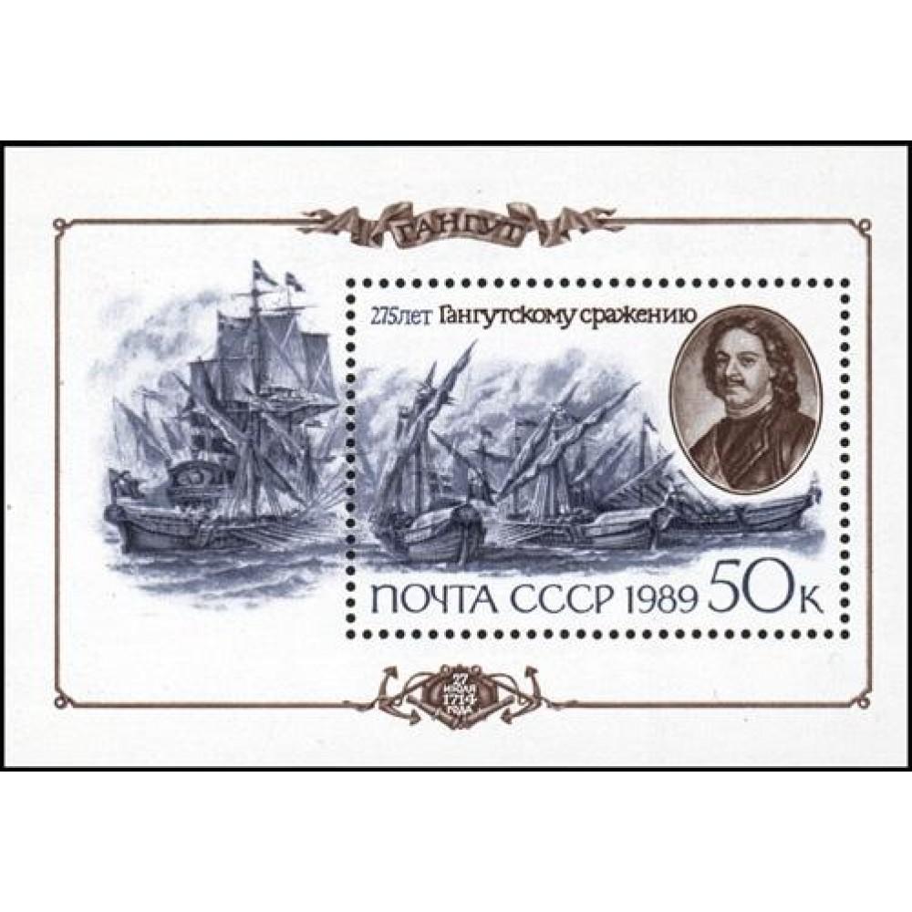 1989 275-летие Гангутского сражения.Петр I. Фрагмент сражения