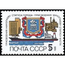 1989 200-летие Николаева.Герб города