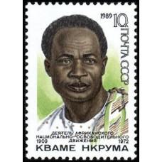 1989 80-летие со дня рождения Кваме Нкрумы