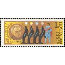 1989 70-летие советского цирка.Дрессировщик В.Л.Дуров