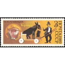 1989 70-летие советского цирка.Клоун Карандаш - М.Румянцев