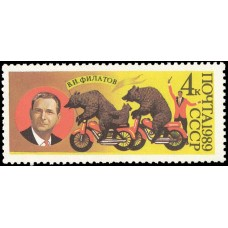 1989 70-летие советского цирка.Дрессировщик В.И.Филатов