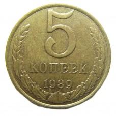 5 копеек СССР 1989 года.