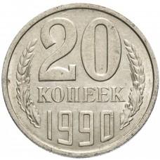 20 копеек СССР 1990 года