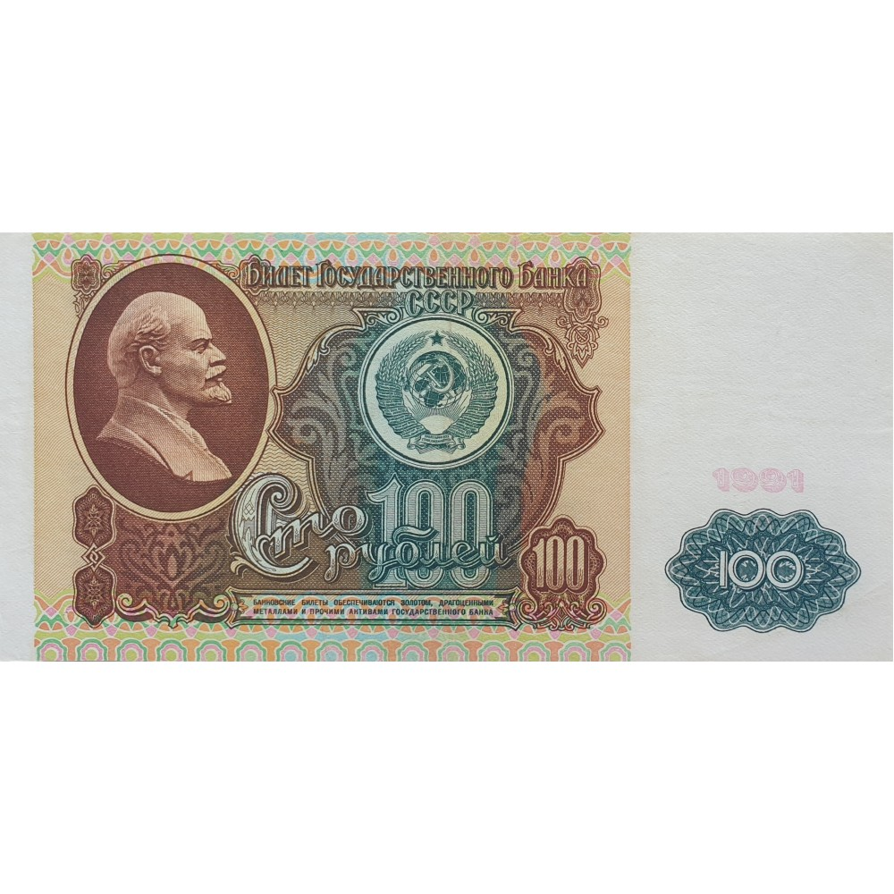 100 рублей 1991 года XF+