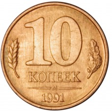 10 копеек СССР 1991 года. М