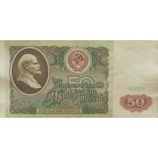 50 рублей 1991 года VF