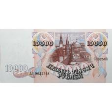 10000 рублей 1992 года UNC пресс, серия АЛ