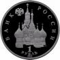 Молодая Россия 1992-1995 гг.