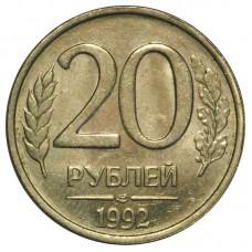 20 рублей 1992 г. Россия. ЛМД