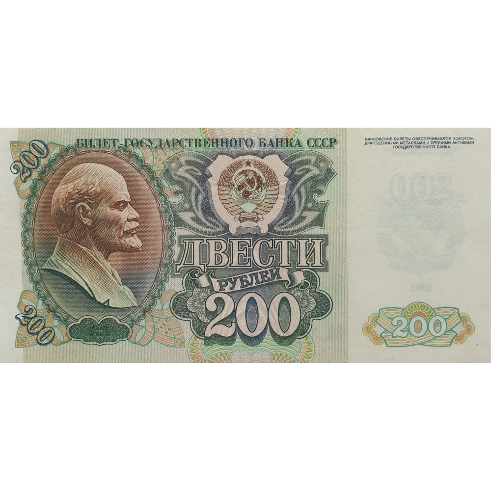 200 рублей 1992 года aUNC пресс