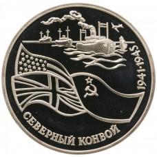 3 рубля 1992 Северный конвой PROOF