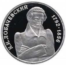 1 рубль 1992 200-летие со дня рождения Н И. Лобачевского PROOF (Лобачевский)