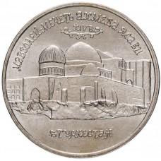 5 рублей 1992 Мавзолей-мечеть Ахмеда Ясави, Туркестан (Казахстан) UNC