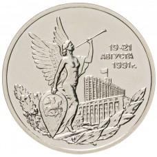 3 рубля 1992 Победа демократических сил России 19-21 августа 1991 года UNC