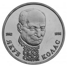 1 рубль 1992 110-летие со дня рождения Якуба Коласа Proof