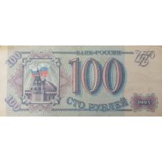 100 рублей 1993 года F-VF, банкнота