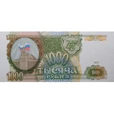 1000 рублей 1993 года UNC пресс. Серия БВ 8194936