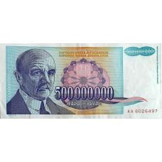 Югославия 500 000 000 (500 миллионов) динар 1993 UNC