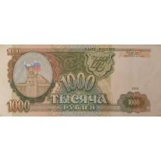 1000 рублей 1993 года VF, банкнота