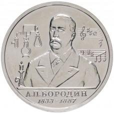 1 рубль 1993 160-летие со дня рождения А.П. Бородина UNC