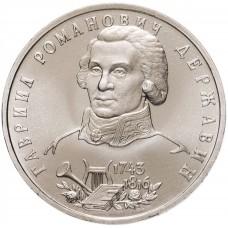 1 рубль 1993 250-летие со дня рождения Г.Р. Державина UNC