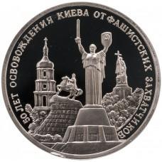 3 рубля 1993 50-летие освобождения Киева от фашистских захватчиков PROOF