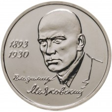 1 рубль 1993 100-летие со дня рождения В.В. Маяковского (Маяковский) UNC