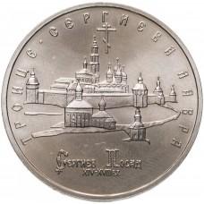 5 рублей 1993 Троице-Сергиева лавра, г. Сергиев Посад UNC