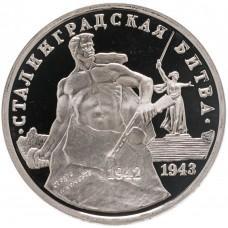 3 рубля 1993 50-летие Победы на Волге (Сталинградская битва) PROOF