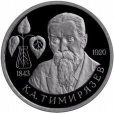 1 рубль 1993 150-летие со дня рождения К.А. Тимирязева PROOF