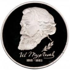 1 рубль 1993 175-летие со дня рождения И.С. Тургенева PROOF