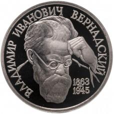 1 рубль 1993 130-летие со дня рождения В.И. Вернадского PROOF (Вернадский)