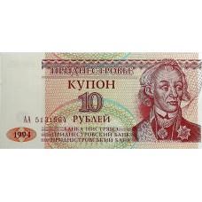 Приднестровье 10 рублей 1994. UNC пресс.