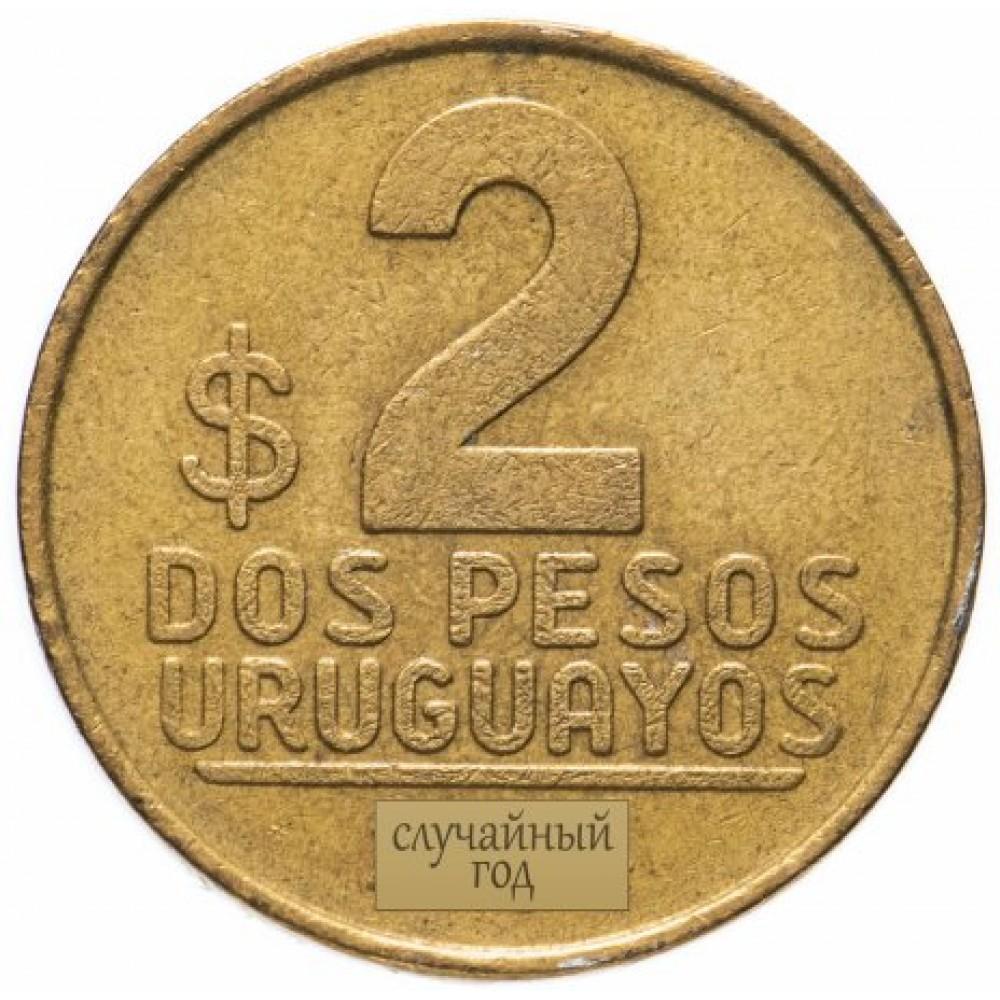 2 песо Уругвай 1994-2007
