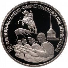 3 рубля 1994 50-летие разгрома немецко-фашистских войск под Ленинградом PROOF