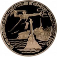 3 рубля 1994 Освобождение г. Севастополя от немецко-фашистских войск PROOF