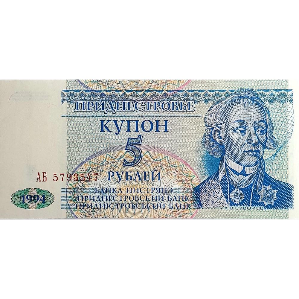 Приднестровье 5 рублей  1994 UNC пресс