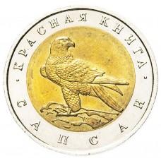 50 рублей 1994 Сапсан UNC, Красная Книга