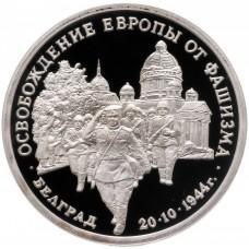 3 рубля 1994 Освобождение советскими войсками Белграда PROOF