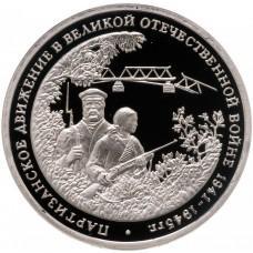 3 рубля 1994 Партизанское движение в ВОВ 1941-1945 гг. PROOF