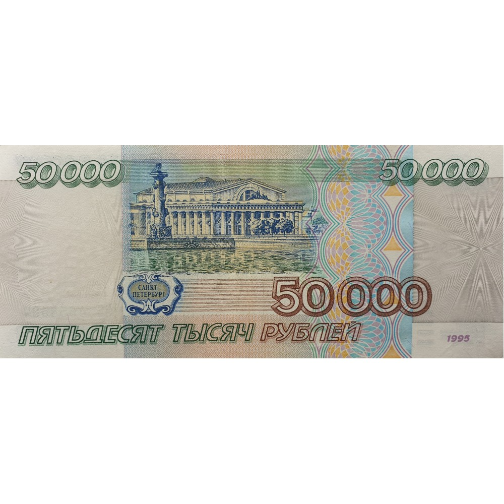 50000 рублей 1995 XF+/aUNC