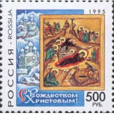 1995 С Рождеством Христовым!№ 254